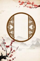 retro chinese style plum blossom meticulous , Plum, Chinese Style, Retro Hintergrundbild