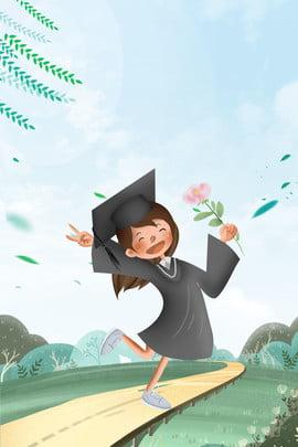 我們畢業了 青春 學生 陽光 , 暢想未來, 青春洋溢, 青春不畢業 背景圖片