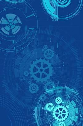 ブルー 雰囲気 企業文化 イノベーション文化 , 青い雰囲気技術ギアポスター, 雰囲気, デザイン素材 背景画像