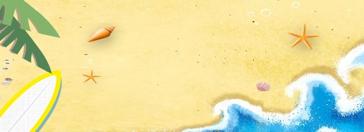沙灘 沙灘背景 清涼 清涼夏季 夏季促銷 清涼 清涼夏季背景圖庫
