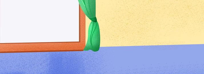 綠色窗簾 窗戶 玻璃 簾子, 簾子, 卡通家居用品, 綠色窗簾 背景圖片