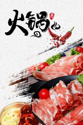 रेट्रो चीनी शैली सरल मसालेदार , चीनी, भोजन, मटन पृष्ठभूमि छवि