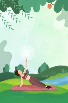ممارسة اليوغا وممارسة اليوغا والجسم , واللياقة البدنية, اليوجا،, مشهد صور الخلفية