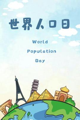 वेक्टर फ्लैट विश्व जनसंख्या दिवस न्यूनतर पोस्टर , अवकाश, प्यारा, न्यूनतर पृष्ठभूमि छवि