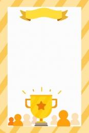 黄色のトロフィーの背景 テクスチャ シェーディング 黄色 , こんにちは, ヒーロー, 明るい 背景画像