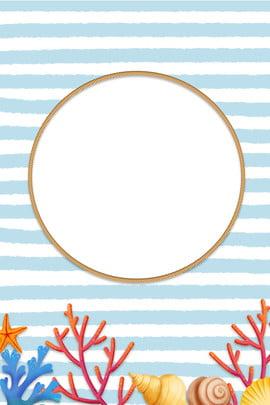 清新 藍色 夏季 夏季 藍色 夏季背景 邊框背景圖庫