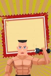 जिम कार्टून व्यायाम व्यक्तिगत , फिटनेस, प्रशिक्षण, व्यायाम पृष्ठभूमि पृष्ठभूमि छवि