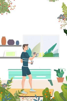 डम्बल स्वास्थ्य फिटनेस व्यायाम , व्यायाम, उपयोग, सजावटी पेंटिंग पृष्ठभूमि छवि