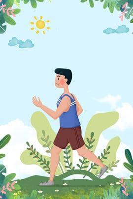 健康的な運動 フィットネス ランニング 太陽 , 健康的な運動, シンプル, 草 背景画像