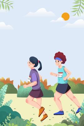国民のスポーツ 健康 フィットネス ランニング , 太陽, 雲, 健康的なスポーツランニングの背景素材 背景画像