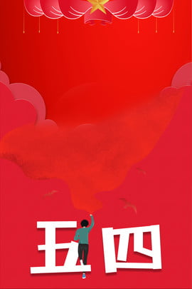 may fourth red theme youth day waving red ribbon , Red Wind, May Fourth, Red Theme Background image