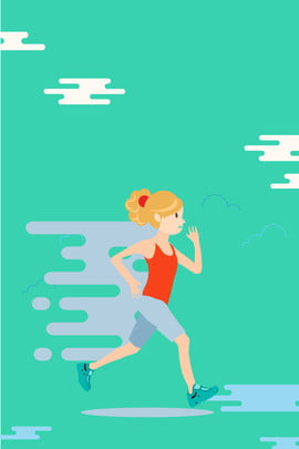 Morning run green background literary poster background Green Morning Run Imagem Do Plano De Fundo