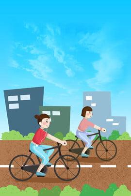全民運動 自行車 踩自行車 卡通 , 戶外運動, 全民運動, 正能量 背景圖片