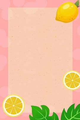 清爽夏日 夏日 檸檬水 清香爽口 , 檸檬水, 源文件, 水果 背景圖片