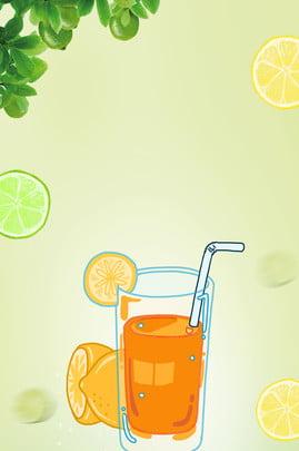 清爽夏日 夏日 檸檬水 清香爽口 , 夏日冷飲促銷活動, 分層文件, 創意合成 背景圖片
