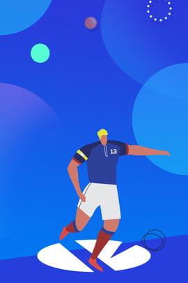 簡約 扁平 幾何 運動 漸變 幾何 簡約扁平幾何藍色漸變足球運動背景背景圖庫