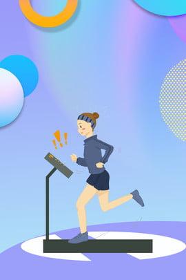 सरल फ्लैट ज्यामितीय व्यायाम , ढाल, ट्रेडमिल, ट्रेडमिल पृष्ठभूमि छवि