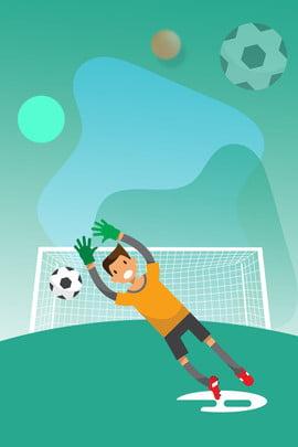扁平 幾何 足球 運動 簡約扁平幾何足球運動守門員背景海報 不規則圖形 簡約背景圖庫