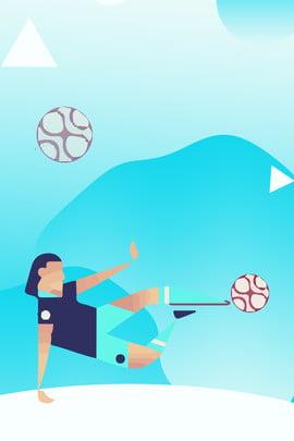 扁平 幾何 足球 運動 簡約 運動 幾何背景圖庫