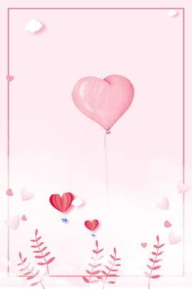 新鮮 美しい ピンク 女の子の心 中国のバレンタインデー 妖精の霧 小さくて新鮮で美しいピンクの女の子の心ロマンチックな中国のバレンタインデーの背景イラスト 背景画像