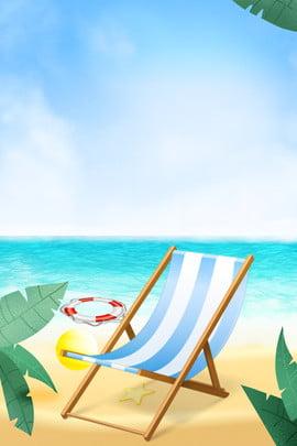 Summer cool summer sea Beach Cool Beach Imagem Do Plano De Fundo