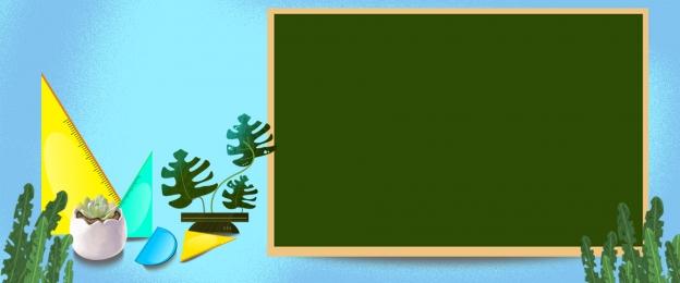 summer extracurricular interest class extracurricular training background, Summer, Cram School, Blackboard Background image