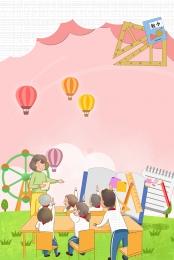 補課 教育培訓背景 書本 上課 , 學習, 上課, 興趣班 背景圖片