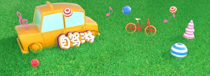 旅行シーズン 自動運転ツアー 緑 草, 緑, 緑の芝生, 自動車自転車の背景 背景画像