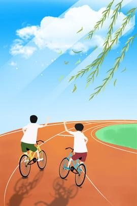 少年 自転車 遊び場 青い空 , 日光, 少年, 自転車 背景画像