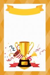 黄色のトロフィーの背景 テクスチャ シェーディング 黄色 , お祝い, シェーディング, 黄色 背景画像
