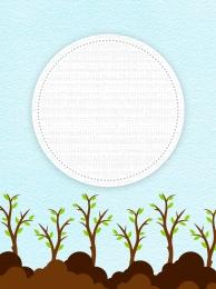 arbor day happy arbor day ロマンチックなアーバーデー ポスター arbor day poster アーバーデープロモーション アーバーデーの背景 アーバーデーの背景 312アーバーデイイベントポスターの背景デザイン , Arbor Day, Happy Arbor Day, ロマンチックなアーバーデー 背景画像