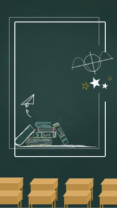 通用背景 綠色 教學黑板 插畫背景 , 綠色, 教學黑板, 廣告背景 背景圖片