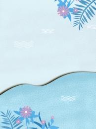 blue flowers wavy lines border , Advertising Background Material, Summer, ?summer Background? ภาพพื้นหลัง