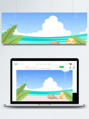 沙灘背景 海邊背景 手繪背景 冰爽夏日 , 手繪背景, 海邊背景, 藍色夏日旅遊季海邊背景 背景圖片