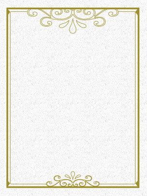 花紋花邊 邊框圖案 榮譽證書 證書模板 , 白色, 花紋暗紋, 證書底紋 背景圖片