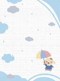 Cute bunny rain umbrella Cartoon Simple Rain Imagem Do Plano De Fundo