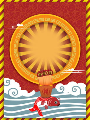 Xiangyun Pig Year Show Board Festive Year of the Pig Xiangyun Lottery Day Imagem Do Plano De Fundo