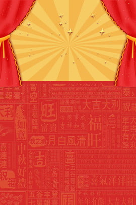 pig year template spring festival material pig year spring festival 2019 year of the pig , Spring Festival Material, 2019 Year Of The Pig, Style ภาพพื้นหลัง