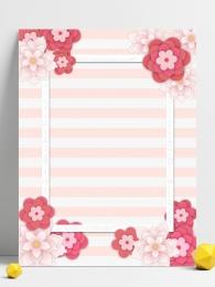 花朵 條紋 邊框 粉紅色 , 花朵條紋邊框背景, 條紋, 溫馨 背景圖片