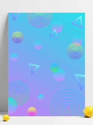 그라디언트 파랑   보라색 기하학 원 , 파란색, 삼각형, 기하학적 배경 이미지