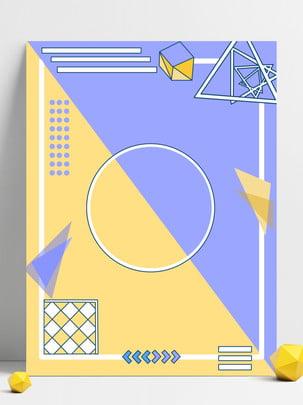 contrast color geometry memphis chessboard , Arrows, Geometric, Color Фоновый рисунок