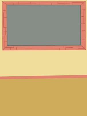 場景 黑板 室內 彩繪背景 , 簡約黑板場景背景設計, 促銷背景, 黑板 背景圖片