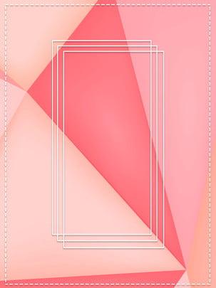 미니멀리즘 기하학적 배경 psd 템플릿 전자 상거래 배경 , 사업 배경, 그라디언트 배경, 보편적 배경 이미지