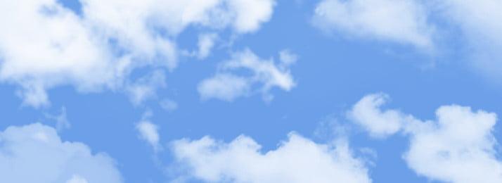 藍天 白雲 天空 sky, 原創清新藍色天空藍天白雲背景, 簡約, Sky 背景圖片