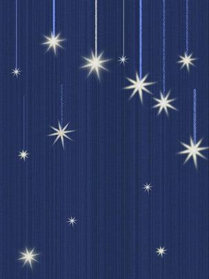 オリジナル 星 シンプル ロマンチック , 輝く背景のロマンチックな青い星, 星, オリジナル 背景画像