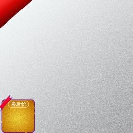 元の背景 淘宝網メインマップの背景 メインマップグラデーションマットの背景 メインマッププロモーションラベルの背景 , 元の淘宝網メイン画像グレードつや消しプロモーションラベルの背景, 淘宝網メインマップの背景, メインマップグラデーションマットの背景 背景画像