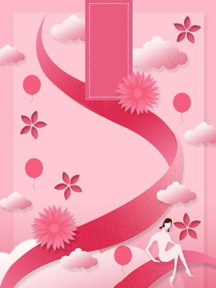 ピンク 風船 甘い 3 8 女性 紙のカットスタイル バレンタイン 女王 リボン 恋人 背景 花 白い雲 グラデーション ピンクの官能的な男性気球甘い3つの8つの女性紙カットリボン女王の背景 , ピンクの官能的な男性気球甘い3つの8つの女性紙カットリボン女王の背景, ピンク, 風船 背景画像
