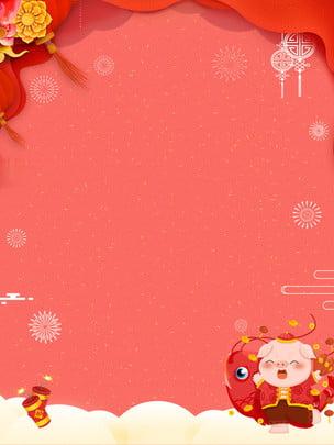 New Year celebration board piggy celebration background spring festival background Celebration Background Pig Imagem Do Plano De Fundo
