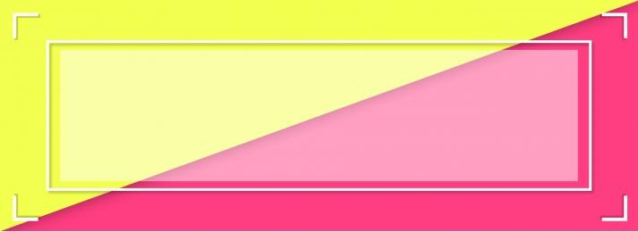 गुलाबी हल्का पीला सिलाई न्यूनतम, पीले, ज्यामितीय, मोज़ेक पृष्ठभूमि छवि