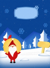 santa claus background winter background woods background blue background , Cartoon, Blue Background, Santa Claus Background Фоновый рисунок
